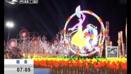 新闻早报|游冰雪节 体验朝鲜族民俗