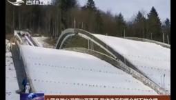 十四冬跳台滑雪比赛落幕 我省选手包揽全部五枚金牌