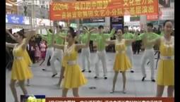 """""""我們的中國夢—文化進萬家""""活動走進長春站和長春龍嘉機場"""