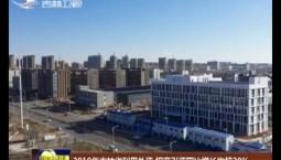 2019年吉林省利用外资 招商引资同比增长均超20%