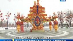 第1报道|迎春送福梅河口 欢声笑语海龙湖