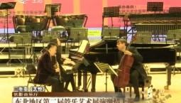 文化下午茶|东北地区第二届管乐艺术展演激情上演_2020-01-12