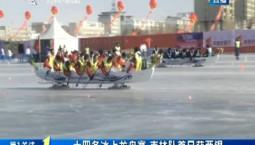 第1報道|十四冬冰上龍舟賽 吉林隊首日獲兩銀
