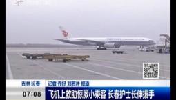 新闻早报|飞机上救助惊厥小乘客 长春护士长伸援手