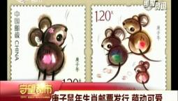 守望都市|庚子鼠年生肖邮票发行 萌动可爱