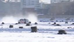 新闻早报|吉林:全面上冰雪 快乐动起来