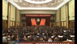 中共吉林省第十一屆紀律檢查委員會第五次全體會議公報