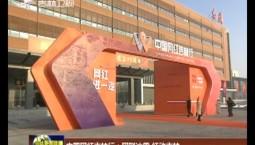 中国网红万博手机注册行:网联冰雪 红动万博手机注册