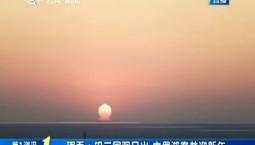 第1报道|珲春:望三国观日出 中俄游客共迎新年