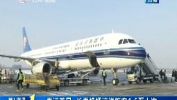 第1报道|春运首日:长春机场运送旅客4.5万人次