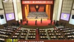 吉林省十三屆人大三次會議開幕