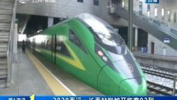 第1报道|2020春运:长春站拟加开临客92列