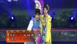 二人转总动员|先声夺人:赵晓敏 丁宝双演绎小帽《大将名五更》
