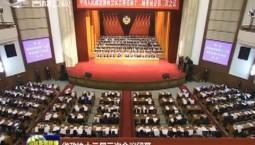 省政協十二屆三次會議閉幕