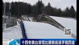 新闻早报|十四冬跳台滑雪比赛我省选手揽四金