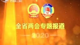 全省两会专题报道|2020-01-11