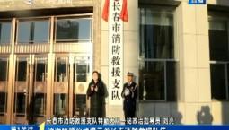 第1报道|长春市消防救援支队正式挂牌
