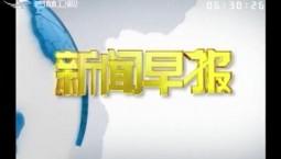 新闻早报|2020-01-07