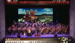 文化下午茶|2020年新年音乐会——吉林艺术学院青年交响乐团专场_2020-01-12