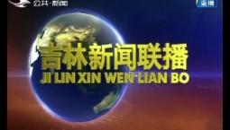 吉林新闻联播_2020-01-24