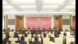省政府领导与省政协委员及省级各民主党派、工商联负责人议政协商会召开