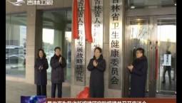 景俊海为我省新组建研究院揭牌并召开座谈会