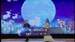 亚搏 娱乐app总动员|小豆豆 赵小军演绎小帽《大将名五更》