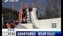 新闻早报|省消协春节消费提示:理性消费 安全出行