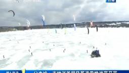 第1報道|公主嶺:吉林省首屆風箏滑雪挑戰賽開賽