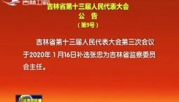 吉林省第十三届人民代表大会公告(第9号)