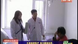 乡村四季12316|扎根基层医疗 助力精准扶贫