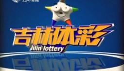 吉林体彩 2020-01-21