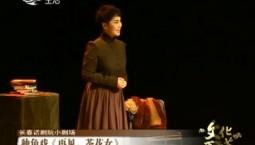 文化下午茶|独角戏《再见,茶花女》_2020-01-12