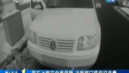 第1報道|黑車上路安全難保障 運管部門抓你沒商量