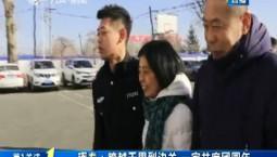 第1报道|珲春:跨越千里到边关 一家共度团圆年