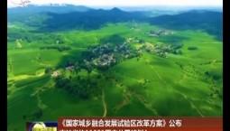 《国家城乡融合发展试验区改革方案》公布 万博手机注册省约11081平方公里被划入