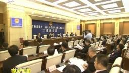 省十三屆人大三次會議主席團舉行第二次會議