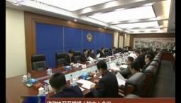 吉林省政協召開黨組(擴大)會議