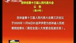 吉林省第十三屆人民代表大會公告(第10號)