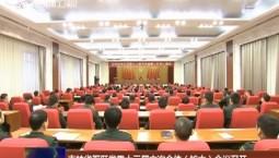 吉林省军区党委十三届六次全体(扩大)会议召开