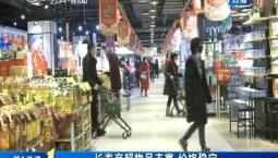 第1報道|長春商超物品豐富 價格穩定