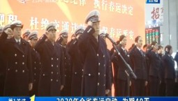 第1报道|2020年全省春运启动 为期40天
