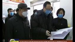 江澤林到延邊指導督導新型冠狀病毒感染的肺炎疫情防控工作
