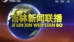 吉林新聞聯播_2020-01-14