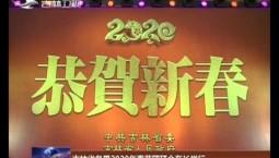 吉林省各界2020年春节团拜会在长举行