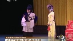 文化下午茶|青年京剧演员演绎经典折子戏_2020-01-12
