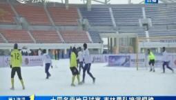 第1报道|十四冬雪地足球赛 吉林男队摘得铜牌