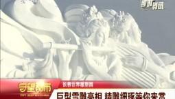 守望都市|長春世界雕塑園:巨型雪雕亮相 精雕細琢等你來賞