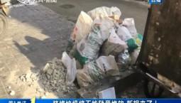 第1報道|裝修垃圾將不能隨意堆放 新規來了!