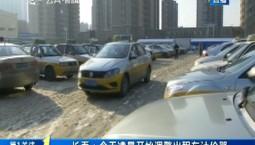 第1报道|长春10日凌晨开始调整出租车计价器
